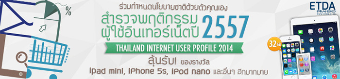 Banner_Survay_Internet_735x172