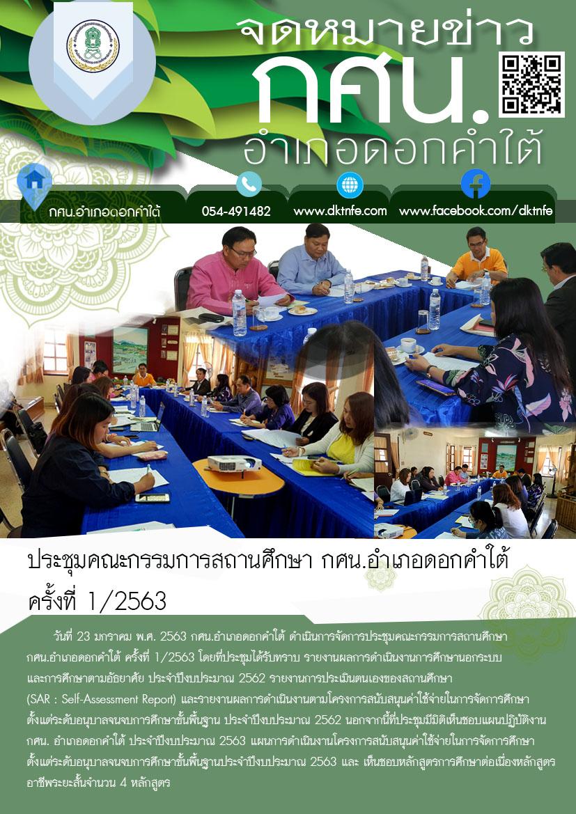 ประชุมคณะกรรมการสถานศึกษา กศน.อำเภอดอกคำใต้ ครั้งที่ 1/2563