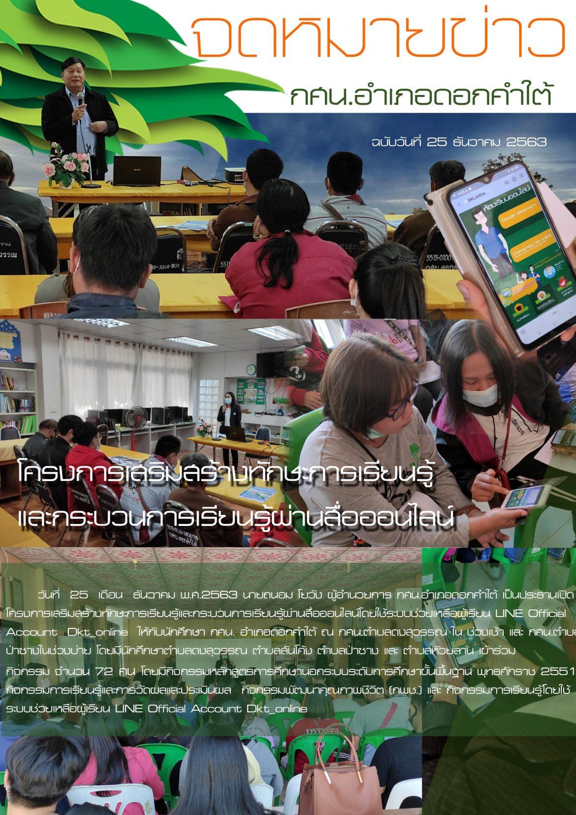 โครงการเสริมสร้างทักษะการเรียนรู้และกระบวนการเรียนรู้ผ่านสื่อออนไลน์