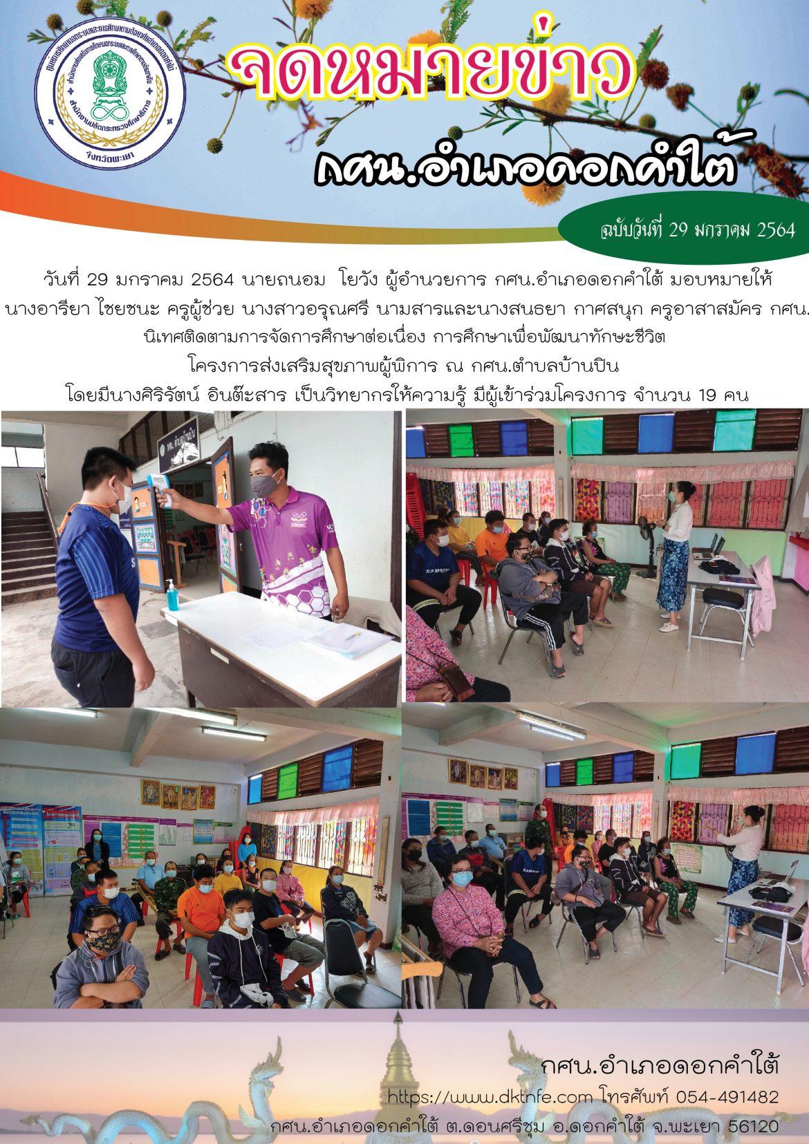 นิเทศติดตามการจัดการศึกษาต่อเนื่อง การศึกษาเพื่อพัฒนาทักษะชีวิต โครงการส่งเสริมสุขภาพผู้พิการ
