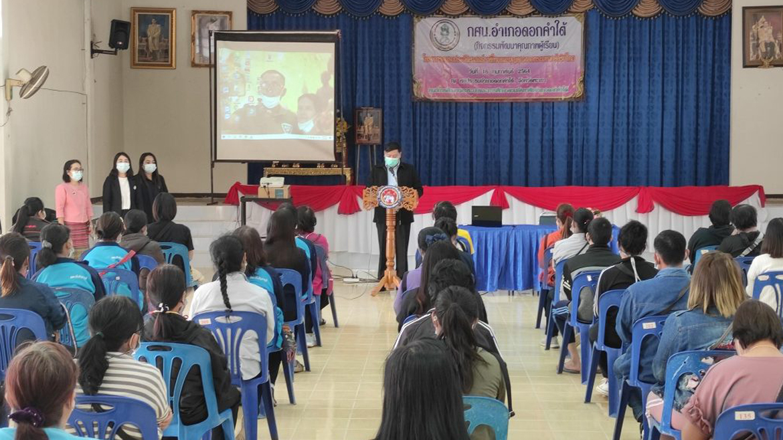 โครงการอบรมประวัติศาสตร์ชาติไทยและบุญคุณของพระมหากษัตริย์ไทย