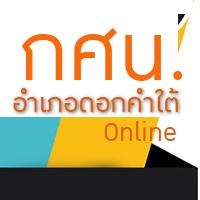Dokkhamtai nfe online